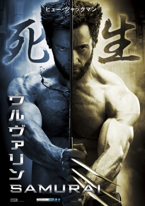 the-wolverine-japanese-sword-poster.jpg